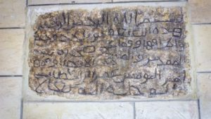 Nuba's Mosque of Umar inscription, dated to the 9th or 10th century CE. /Assaf Avraham