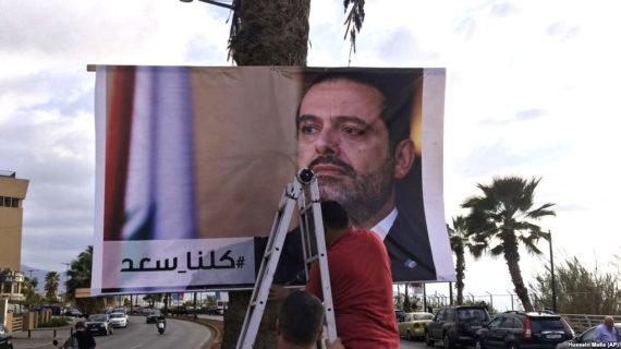 Hariri warns Iran's controls put Lebanon at risk from Gulf Arab sanctions