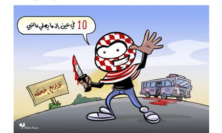 Iranian cartoon contest glorifies Palestinians' recent spate of stabbing attacks on Jews.