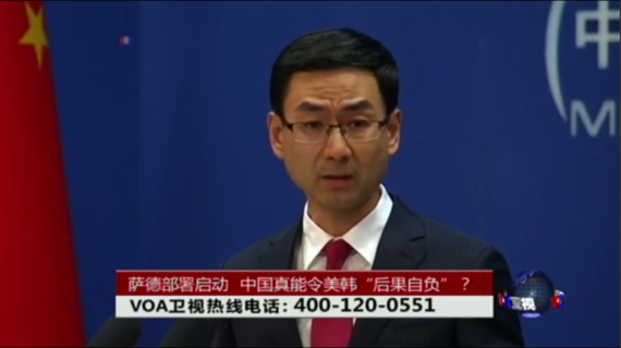 China lashes out at Washington's decision on Iran oil sanctions
