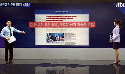 Korean network challenges WorldTribune report on allegations of election fraud