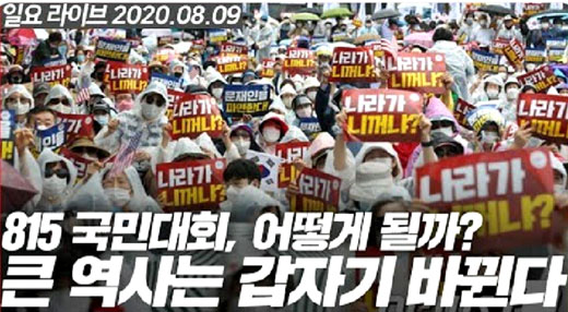 Seoul invokes coronavirus to ban Saturday's massive anti-government protest
